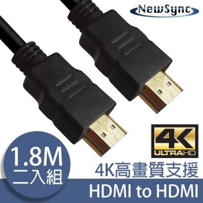 (2入組)【NewSync】HDMI轉HDMI高畫質4K影音認證傳輸線 1.8M