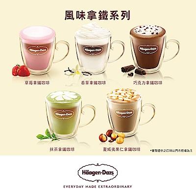 Haagen dazs哈根達斯外帶冰淇淋拿鐵咖啡商品禮券10張入
