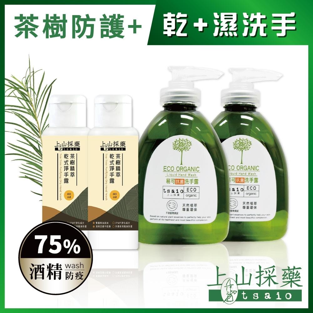 (防疫洗手組) 易可抗菌洗手露300ml*2+茶樹乾洗手80ml*2