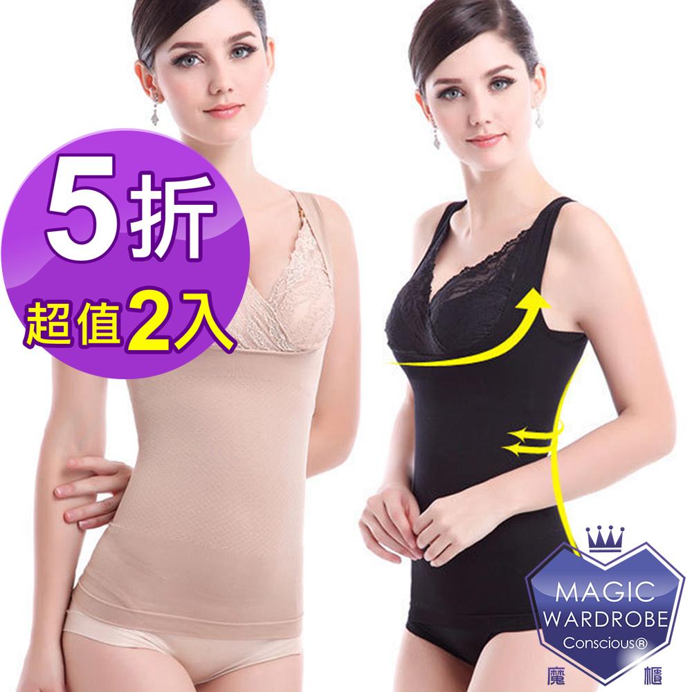 買一送一魔櫃2件爆款日本熱銷上衣.微塑款收腹塑腰美背.蕾絲托胸背心
