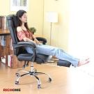【RICHOME】麥克阿瑟主管椅