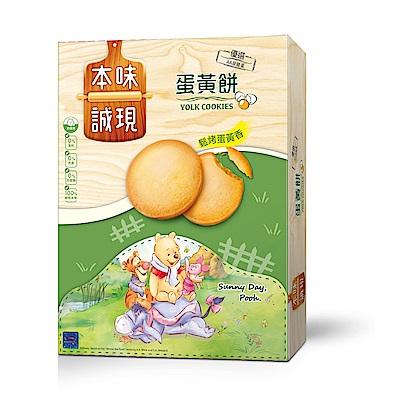 本味誠現 蛋黃餅-維尼款(200g)