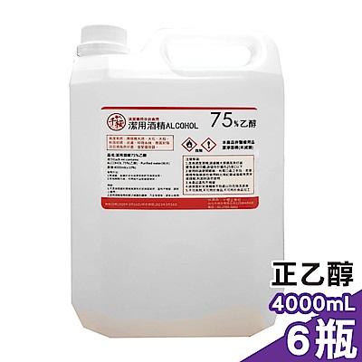 千櫻 潔用酒精75% (4000mlx6瓶)