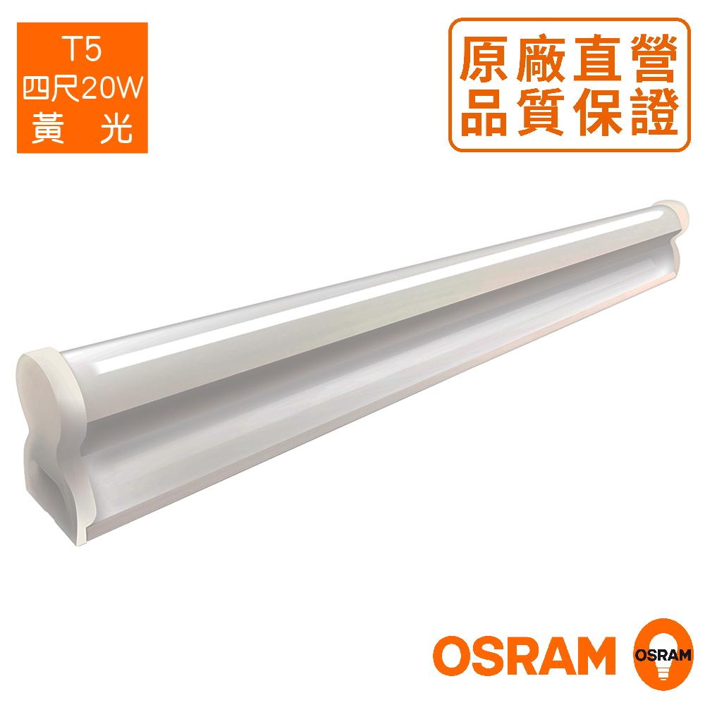 歐司朗OSRAM LEDVANCE 星亮 4尺20W LED支架燈-黃光4入組