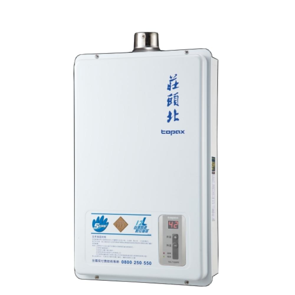 (全省安裝)莊頭北12公升數位式DC強制排氣熱水器天然氣TH-7126BFE_NG1