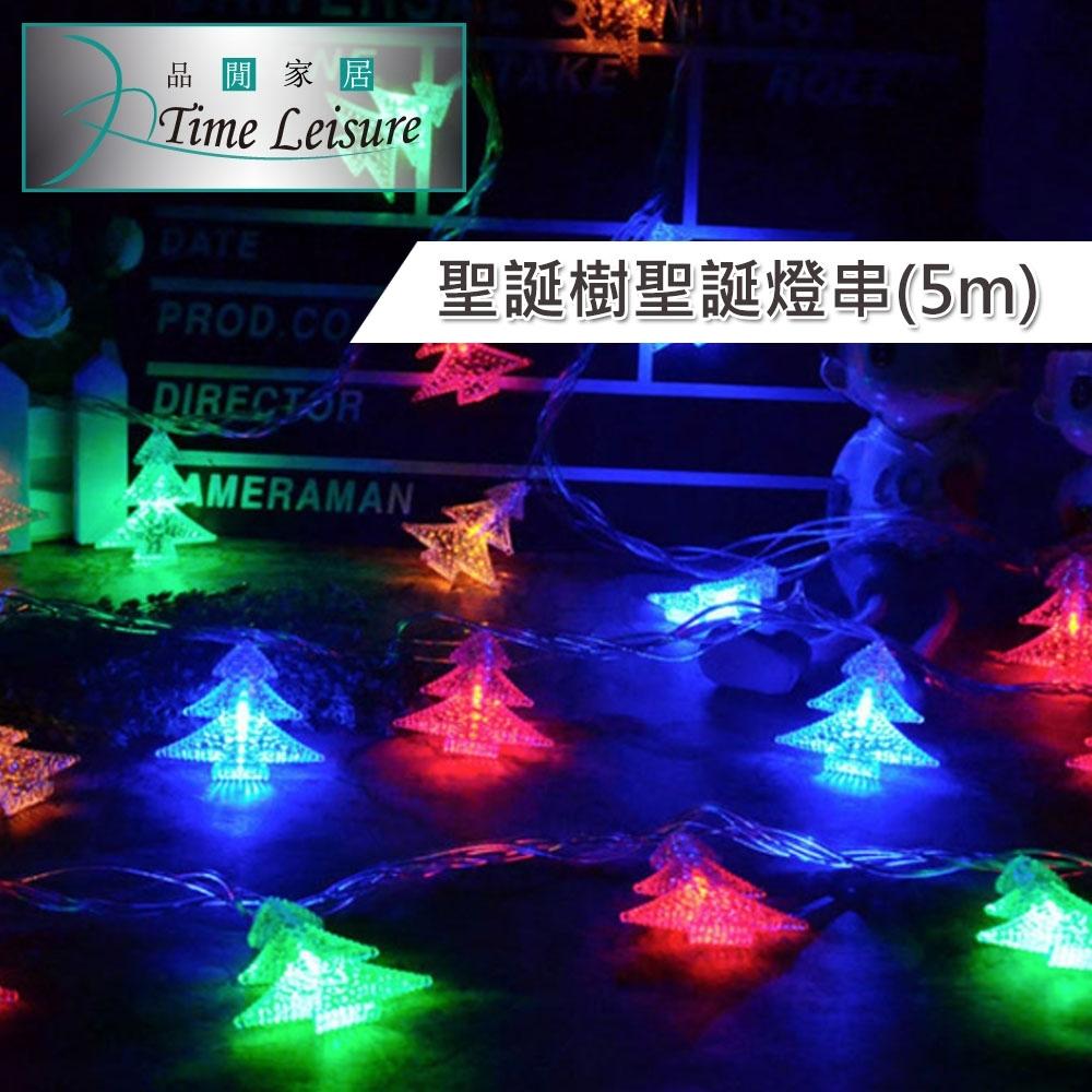Time Leisure LED派對佈置/聖誕燈飾燈串(聖誕樹/彩色/5M)