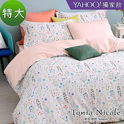 Tonia Nicole東妮寢飾 北歐芳苑100%精梳棉兩用被床包組(特大)