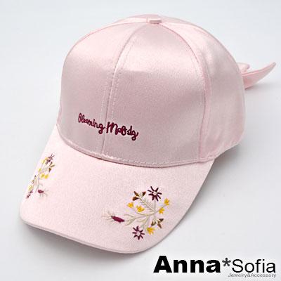 AnnaSofia 花繡絲光後綁結 防曬嘻哈棒球帽(淺粉系)