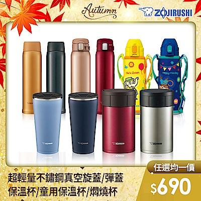 [任選均一價]日本象印 600ml/550ml/520ml/450ml 不鏽鋼真空保溫杯瓶/燜燒罐