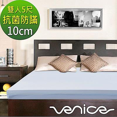 【Venice】雙人5尺 平面款-10cm日本抗菌防螨記憶床墊(藍色)