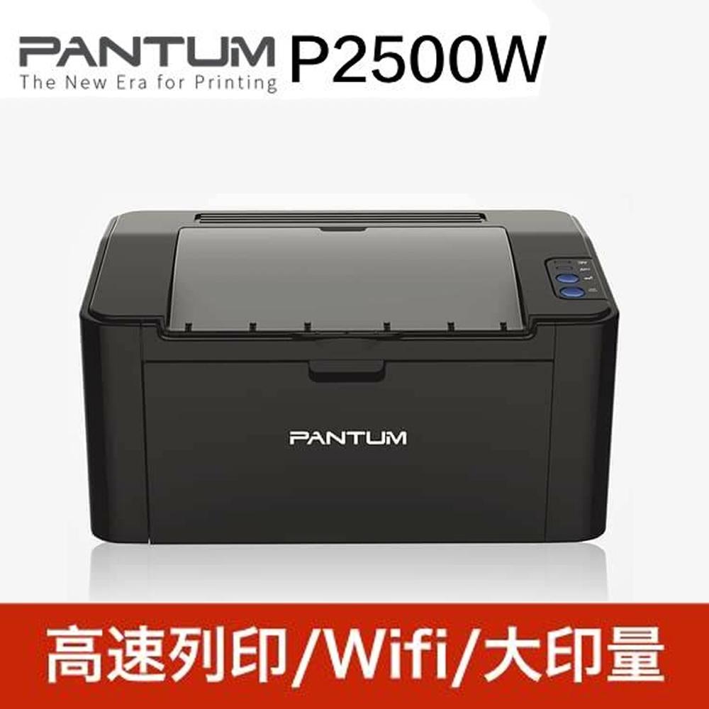 奔圖 P2500w 黑白無線雷射印表機 pantum p2500w pc210