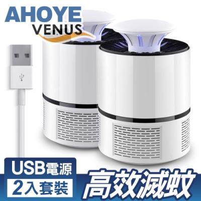 VENUS 光觸媒強效吸入式捕蚊燈 USB電源 2入組