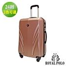 ROYAL POLO  24吋  輕舞飛揚ABS硬殼箱/行李箱 (3色任選)