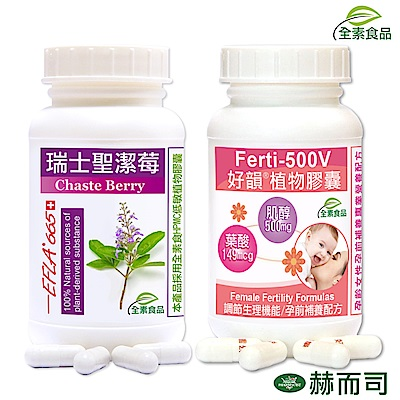 赫而司 生理調節好韻到超值組(Ferti-500V好韻肌醇90顆裝+瑞士聖潔莓90顆裝)