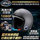 VEKO隱裝式1080P行車紀錄器+內建雙聲道藍芽通訊安全帽(雅光極鐵灰)