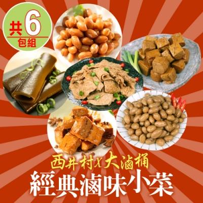 【西井村x大滷桶】經典滷味小菜6包組(花生/豆干/海帶/豆皮)