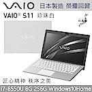 (無卡分期-12期)VAIO S11 i7-8550U Win10 Home 珍珠白