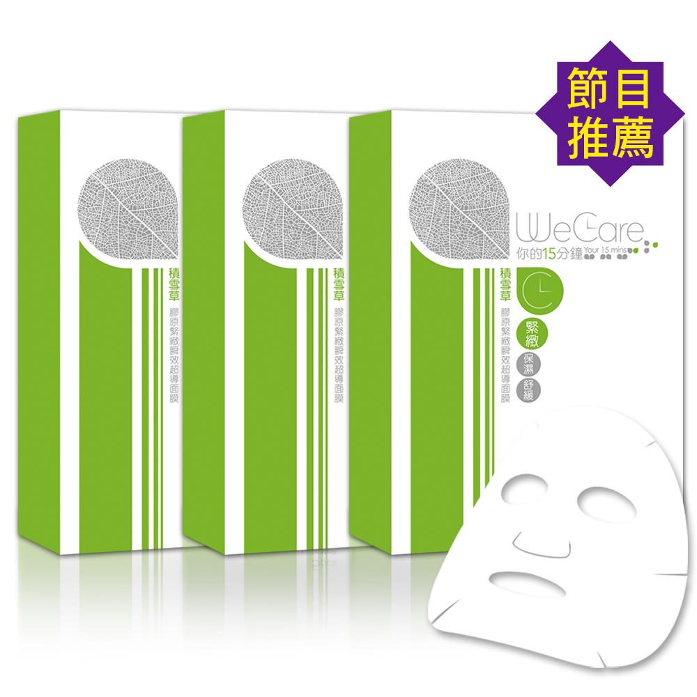 【即期品】WeCare你的15分鐘 積雪草緊緻瞬效超導面膜3盒/15片★原價2640