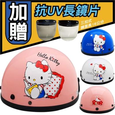 【T-MAO】正版卡通授權 吊帶褲 Kitty 碗公帽 復古帽 騎士帽(安全帽|機車|鏡片|內襯|鏡片|3/4罩|三麗鷗|凱蒂貓 E1)