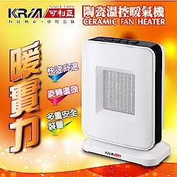 KRIA可利亞 PTC陶瓷恆溫暖氣機/電暖器 【廣角左右擺頭功能】KR-904T