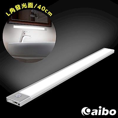 [時時樂限定] aibo 超薄大光源 USB充電磁吸式 居家LED感應燈(40cm)
