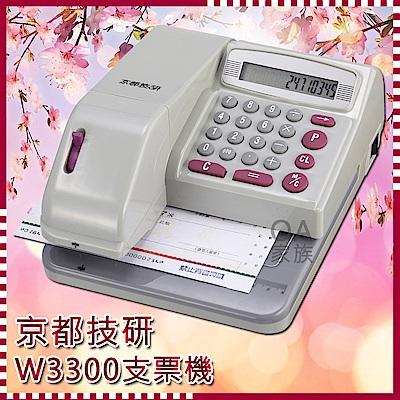 京都技研 W3300高品質支票機