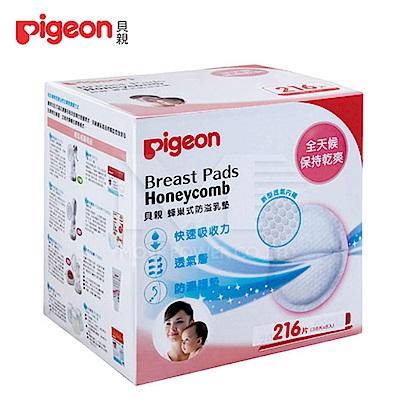 日本《Pigeon 貝親》蜂巢式防溢乳墊216片