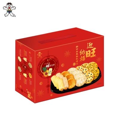 旺旺 迎旺納福(一元復始 旺象更新) 綜合米果餅乾禮盒