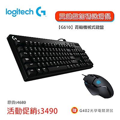 羅技G610機械式鍵盤-青軸 贈羅技G402光學電競滑鼠