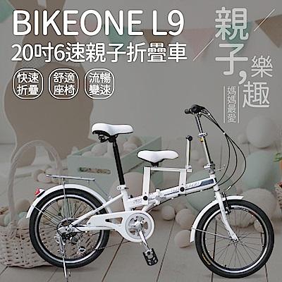 BIKEONE L9 20吋6速 SHIMANO 6段變速親子折疊車 可折疊