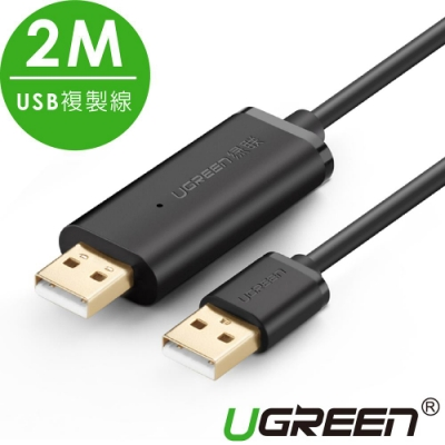 綠聯 USB複製線 電腦數據互傳共享鍵盤滑鼠 2M