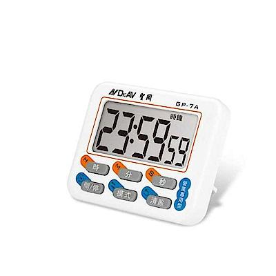 Dr.AV 24小時制超大螢幕正倒數計時器2入(GP-7A)