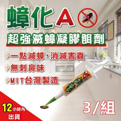 蟑化A 超強殺蟑螂(10g*3入/組)除蟲 滅蟑凝膠劑 無刺鼻味 蟑螂藥