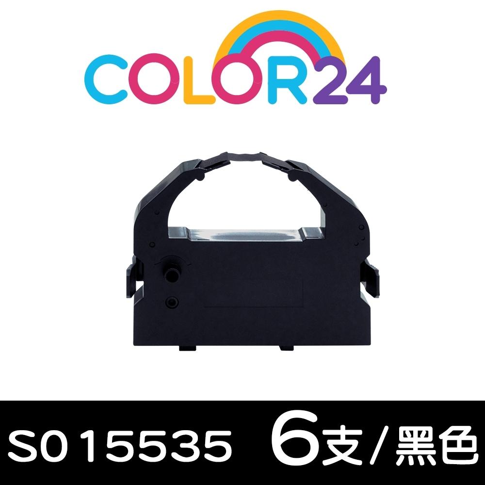 Color24 for EPSON 6入組 S015535  黑色相容色帶 /適用Epson LQ-670/LQ-670C/LQ-680/LQ-680C/LQ-1060/LQ-2500/LQ-2550