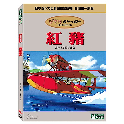 紅豬 DVD雙碟版 -宮崎駿卡通動畫系列