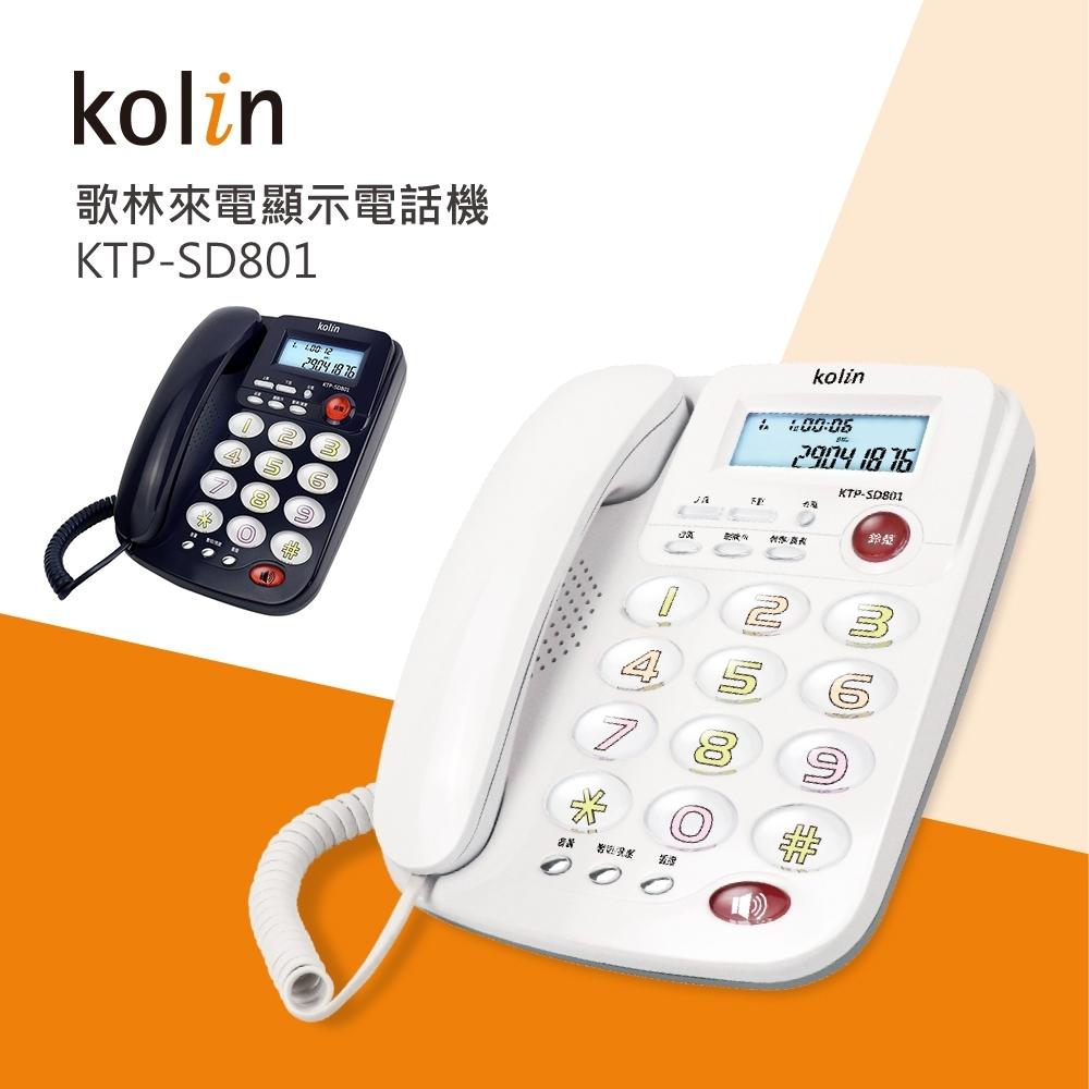 【Kolin 歌林】來電顯示有線電話 KTP-SD801