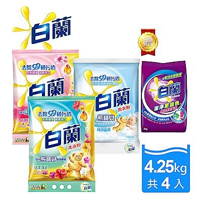 白蘭 含熊寶貝馨香精華洗衣粉4.25KGx4入 贈鮮豔護色洗衣粉2kg