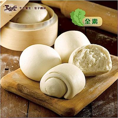 玉食堂 原味山東白饅頭(5入)