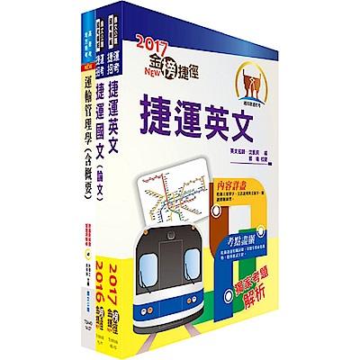 106年台北捷運招考(工程員(二)【交通運輸規劃類】)(不含捷運定價策略分析)套書(贈題庫