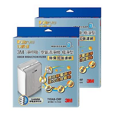 3M 淨呼吸空氣清淨機-極淨型6坪T10AB-ORF專用濾網(除臭加強濾網) (2入組)