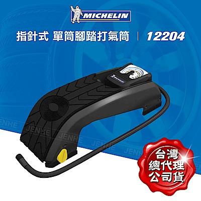 MICHELIN米其林 指針式單筒腳踏打氣筒 12204