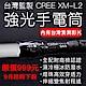 【台灣商檢認證電池】美國 XM-L2 LED 攜帶型 輕便伸縮變焦手電筒 強光 product thumbnail 2