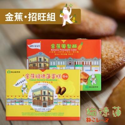 貓德蓮 金蕉招旺組(瑪德蓮蛋糕+鳳梨酥)