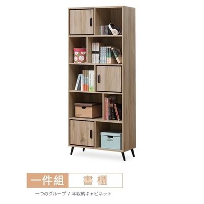 時尚屋 奧爾頓橡木3尺書櫃 寬80x深40.3x高193公分