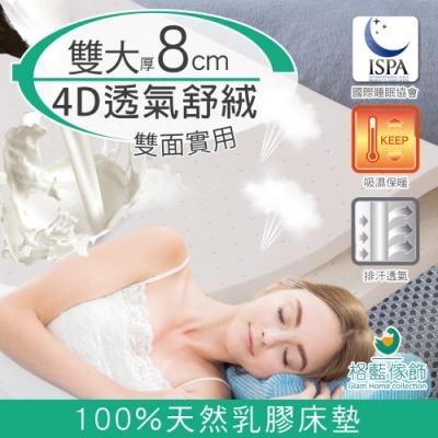 格藍傢飾-纖柔4D兩用乳膠床墊-雙人加大(厚8cm)