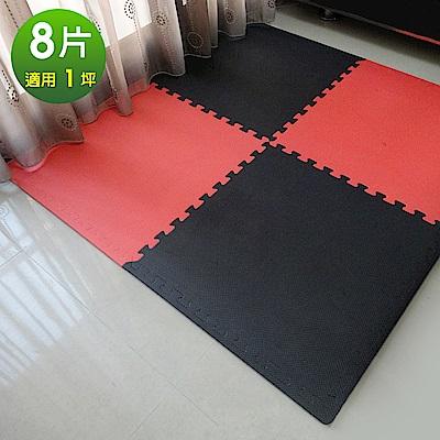 Abuns 摩登紅黑雙色62CM大巧拼地墊-附收邊條(8片裝-適用1坪)