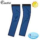ADISI Aquatimo 吸濕涼爽抗UV立體剪裁袖套AS18053 / 深藍