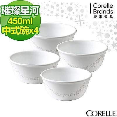 CORELLE康寧 璀璨星河4件式餐碗組(401)