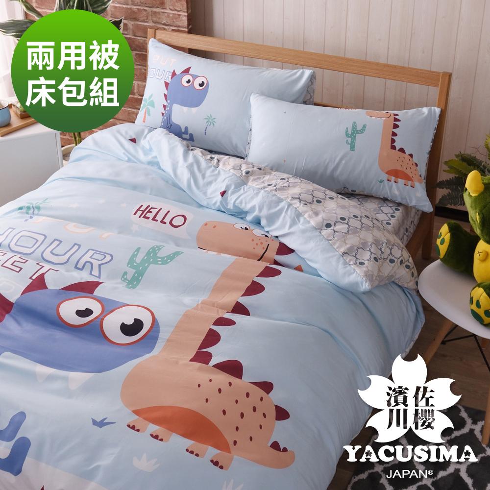 濱川佐櫻 MIT可愛風大版面雙人兩用被床包四件組 - 恐龍世界