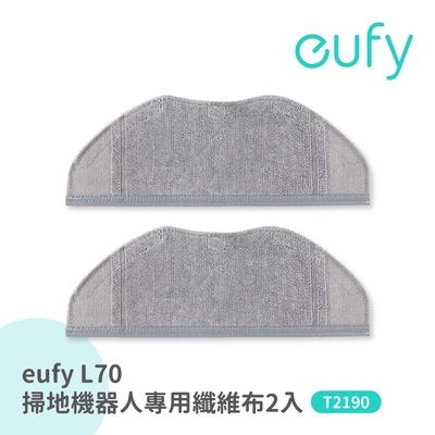 eufy L70掃地機器人專用纖維布2入 T29240A1
